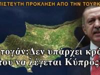 Γιατί τώρα οι τουρκικές προκλήσεις στην ΑΟΖ Κύπρου;