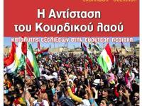 """Συζήτηση: """"Η Αντίσταση του Κουρδικού λαού καταλύτης εξελίξεων στην ευρύτερη περιοχή"""" (βίντεο)"""