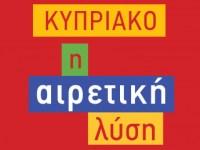 """Συζήτηση για το Κυπριακό με αφορμή το βιβλίο του Στ. Λυγερού, """"Κυπριακό, η αιρετική λύση"""" – (Τετάρτη 5 Νοεμβρίου 2014)"""