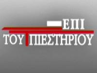 27/10 «Eπί του πιεστηρίου»: o Γ. Καραμπελιάς για τις γερμανικές αποζημιώσεις