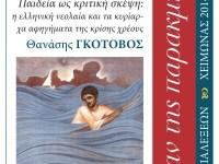 Πέραν της παρακμής – Ομιλία Αθ. Γκότοβου (βίντεο)