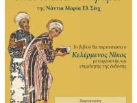 Βιβλιοπαρουσίαση: Το Βυζάντιο όπως το είδαν οι Άραβες (11-2-15 – Άσπρα Σπίτια Βοιωτίας)