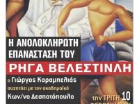 Εκδήλωση-παρουσίαση: Η Ανολοκλήρωτη Επανάσταση του Ρήγα Βελεστινλή (10-2-15)