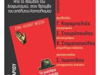 Βιβλιοπαρουσίαση: Τα Μυστήρια της Αριστεράς (26-2-15)