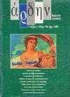 Άρδην τ. 2 – Αφιέρωμα: «Ελλάδα – Ευρώπη»