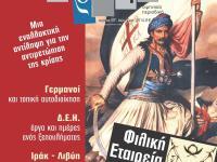 Άρδην τ. 97 – Αφιέρωμα: «Φιλική Εταιρεία: 200 χρόνια από την ίδρυσή της»