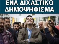 """Εκδήλωση Άρδην: """"Ένα διχαστικό δημοψήφισμα"""" (βίντεο)"""