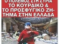 """Εκδήλωση Αθήνα: """"Ο πόλεμος στη Συρία, το κουρδικό και προσφυγικό ζήτημα στην Ελλάδα"""" (8-10-15)"""