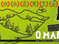 """Προβολή της ταινίας """"Ο Μανάβης"""" και συζήτηση με τον Δ. Κουτσιαμπασάκο (13-11-15)"""