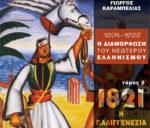 1821: Η Δυναμική της Παλιγγενεσίας, κυκλοφορεί από τις Εναλλακτικές Εκδόσεις