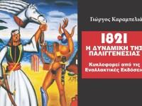 Βιβλιοπαρουσίαση στη Χαλκίδα: 1821, η δυναμική της Παλιγγενεσίας (12-12-15)