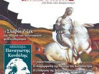 Νέο τεύχος του ν Λόγιου Ερμή (τ. 12)
