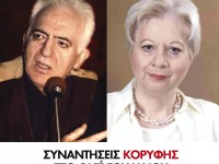 Ο Γ. Καραμπελιάς συνομιλεί με την Ελένη Θεοχάρους (βίντεο)