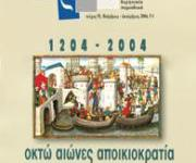 Άρδην τ. 51 – Αφιέρωμα: «1204-2004 Οκτώ αιώνες αποικιοκρατία»