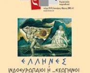 Άρδην τ. 52 – Αφιέρωμα: «Έλληνες: Ινδοευρωπαίοι ή εξωγήινοι;» (Η αρχαιολατρία στην Ελλάδα σήμερα)
