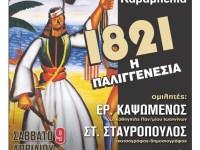 """Παρουσίαση του """"1821"""" στο Αγρίνιο (9-4-16)"""