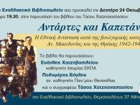 Βιβλιοπαρουσίαση: Αντάρτες και Καπετάνιοι (Εναλλακτικό Βιβλιοπωλείο 24-10-16)