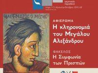 Κυκλοφορεί το νέο τεύχος του Άρδην (τ. 113)