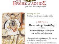 Κυκλοφορεί το νέο τεύχος του νέου Ερμή του Λόγιου (τ. 18)