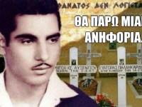 ΒΙΝΤΕΟ – Ευαγόρας Παλληκαρίδης, ο Ποιητής μαχητής της Κύπρου