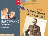 Άρδην τ. 115 – Αφιέρωμα: «Το Μακεδονικό και η Αριστερά» – Φάκελος «Λαϊκισμός: Η Ευρώπη σε μετάβαση»