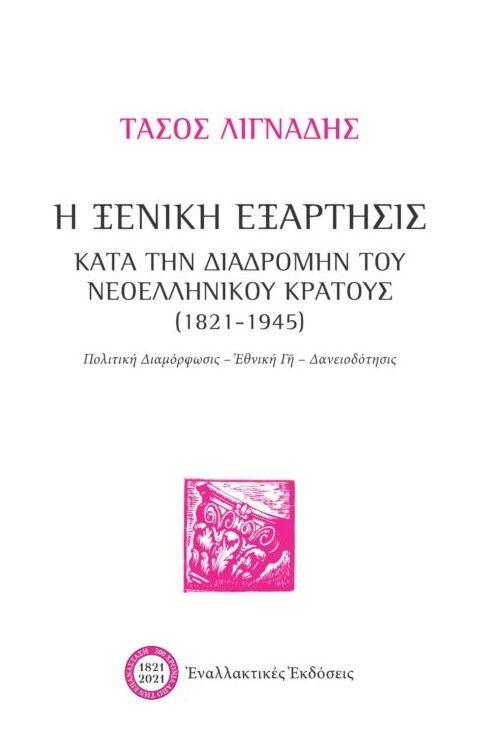 Τάσος Λιγνάδης: Η ξενική εξάρτησις κατά την διαδρομήν του νεοελληνικού  κράτους (1821-1945) – Άρδην – Ρήξη