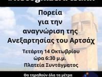 Πορεία Αρμενίων | Τετάρτη 14.10.20 – Σύνταγμα 18.30