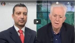 Γ. Καραμπελιάς: Ή θα σταματήσουμε την Τουρκία ή δεν έχουμε μέλλον. Σημαντικές οι νέες συμμαχίες (ηχητικό)