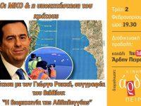 2/2/21-Διαδικτυακή εκδήλωση Άρδην Πειραιά: «Οι ΜΚΟ και η υποκατάσταση του κράτους»
