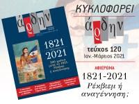 Κυκλοφορεί το νέο τεύχος του Άρδην (τ. 120)