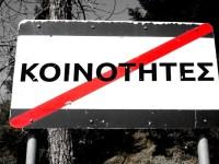 ΚΕΘΕΑ: «Μην βγεις στον πηγαιμό για την Ιθάκη…»