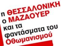 ΔΩΡΕΑΝ e-book: Θεσσαλονίκη, τα φαντάσματα του Μαζάουερ