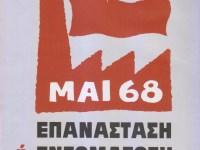 ΔΩΡΕΑΝ e-book: Ο Μάης του '68