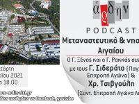 """Το podcast του Άρδην: """"Μεταναστευτικό & νησιά του Αιγαίου"""" (απ' ευθείας)"""