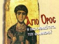 Κατεβάστε το ΔΩΡΕΑΝ e-book: Άγιον Όρος και η Οικουμενικότητα του Ελληνισμού