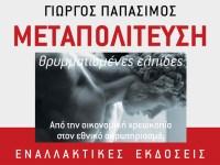 """Γιώργος Παπασίμος: """"Μεταπολίτευση – θρυμματισμένες ελπίδες"""""""