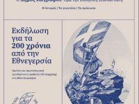 25 έως 27/6 – Ο Δήμος Ζωγράφου τιμά την Ελληνική Επανάσταση