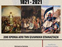 31-7-21 – Αυλωνάρι Ευβοίας: Εκδήλωση για τα 200 χρόνια από το 1821