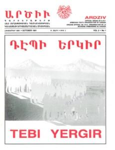 Ardziv-1991-October_250x324