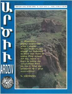 Ardziv-1994-June_250x324