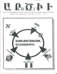 Ardziv-1996-February_250x324