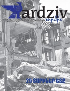Ardziv-2014-Winter_250x324