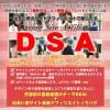 出会い系サイトアフィリエイトで稼ぐ方法(DSA)木村吾郎 特典付きレビュー