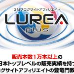 【保存版】初心者が「LUREA plus(ルレアプラス)」を実践しても稼げない理由。【レビュー】
