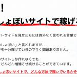 【批評】informalAffiliate(インフォーマルアフィリエイト)佐藤恵介のレビュー。