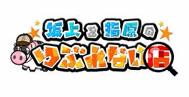 TBS「坂上&指原の潰れない店」料理専用たまごを販売しているたまごのソムリエこと小林ゴールドエッグが放映されました。