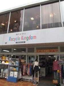 ■京都古着王国