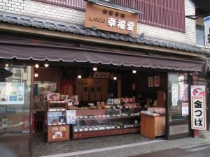 ■幸福堂店舗