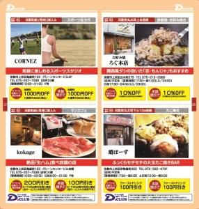 提携店ページ-レイアウト最終02