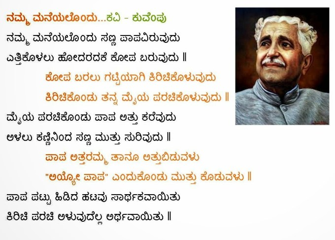 Kuvempu Poems In Kannada